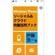 Windows Phone ソ-シャル&クラウド究極活用ブック(マイカ) [電子書籍]