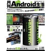 月刊Android生活 Vol.2 こうして使えば、バッテリ-は長持ちする!(マイカ) [電子書籍]