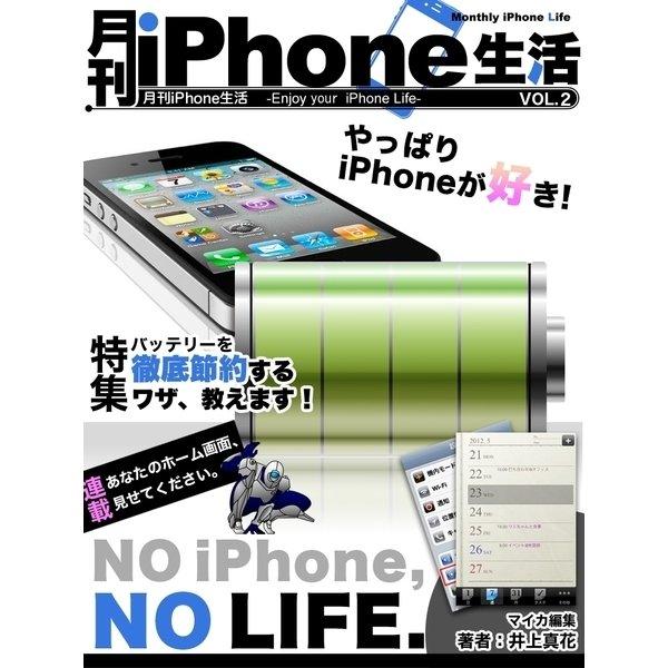 月刊iPhone生活 Vol.2 バッテリ-を徹底節約するワザ、教えます!(マイカ) [電子書籍]