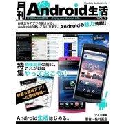 月刊Android生活Vol.3 機種変更の前に、これだけはやっておこう(マイカ) [電子書籍]
