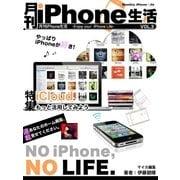 月刊iPhone生活Vol.3 iCloud、もっと活用してみよう(マイカ) [電子書籍]