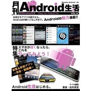 月刊Android生活Vol.4 スマホが遅くなったら、これをやってみよう!(マイカ) [電子書籍]
