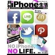 月刊iPhone生活Vol.4 もっと楽しく!SNS(マイカ) [電子書籍]
