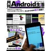 月刊Android生活Vol.5 簡単で早い文字入力のコツ、教えます!(マイカ) [電子書籍]
