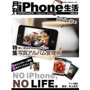 月刊iPhone生活Vol.5 思い出はiPhoneの中に・・・写真アルバム管理術(マイカ) [電子書籍]
