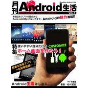 月刊Android生活Vol.6 使いやすい自分だけのホ-ム画面を作ろう!(マイカ) [電子書籍]
