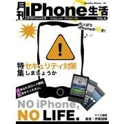 月刊iPhone生活Vol.6 セキュリティ対策しましょうか(マイカ) [電子書籍]