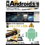 月刊Android生活vol.7 セキュリティ対策、これで大丈夫?(マイカ) [電子書籍]