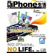 月刊iPhone生活Vol.8 通勤時間を利用して、自分磨きを始めよう!(マイカ) [電子書籍]