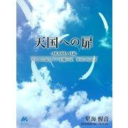天国への扉 ~AKASHA日記~(マイカ) [電子書籍]