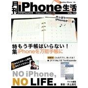 月刊iPhone生活 Vol.10 もう手帳はいらない! iPhoneを万能手帳に(マイカ) [電子書籍]