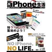 月刊iPhone生活 Vol.11 ライフログを始めよう!(マイカ) [電子書籍]