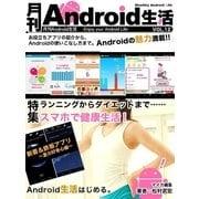 月刊Android生活 Vol.12 スマホで健康生活!(マイカ) [電子書籍]