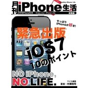 月刊iPhone生活 緊急特集号 iOS7 10のポイント(マイカ) [電子書籍]