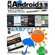 月刊Android生活 Vol.13 お天気アプリを使いこなせ!(マイカ) [電子書籍]