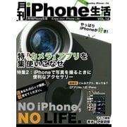 月刊iPhone生活 Vol.12 「カメラ」アプリを使いこなせ!(マイカ) [電子書籍]
