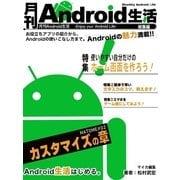月刊Android生活総集編02 カスタマイズの章(マイカ) [電子書籍]