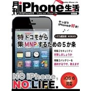 月刊iPhone生活 総集編01 iOS 6対応 トラブル解消の章(マイカ) [電子書籍]