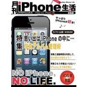 月刊iPhone生活 総集編02 iOS 6対応 ライフツ-ルの章(マイカ) [電子書籍]