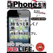 月刊iPhone生活 総集編03 iOS 6対応 コミュニケ-ションの章(マイカ) [電子書籍]