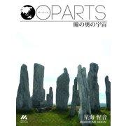 OOPARTS☆瞳の奥の宇宙 ~タイムラインボ-ダ-を超えて~(マイカ) [電子書籍]