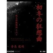 初冬の狂想曲 眠太郎懺悔録(その四)(マイカ) [電子書籍]