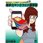 格安スマ-トフォン運用術 格安SIMカ-ドで毎月たった1000円(マイカ) [電子書籍]