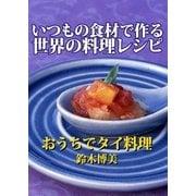 いつもの食材で作る世界の料理レシピ おうちでタイ料理(マイカ) [電子書籍]
