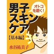 オトコを磨く!男子スキンケア 基本編(マイカ) [電子書籍]