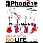 月刊iPhone生活Vol.13「iTunes Matchのここがすごい!」(マイカ) [電子書籍]
