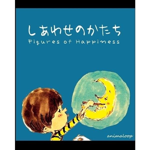 しあわせのかたち Figures of Happiness(マイカ) [電子書籍]
