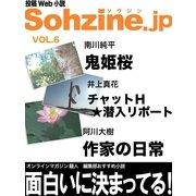 投稿Web小説『Sohzine.jp』Vol.6(マイカ) [電子書籍]