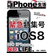 月刊iPhone生活 緊急特集号 iOS8(マイカ) [電子書籍]
