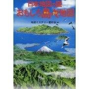 日本地図の謎 おもしろ島々地図(暁教育図書) [電子書籍]