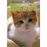 ちょっとしたしぐさから猫のココロがわかる本(暁教育図書) [電子書籍]