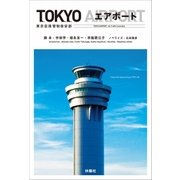 TOKYOエアポート―東京空港管制保安部 (扶桑社) [電子書籍]