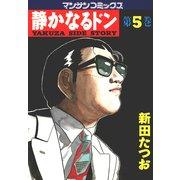 静かなるドン 5(マンサンコミックス) (実業之日本社) [電子書籍]