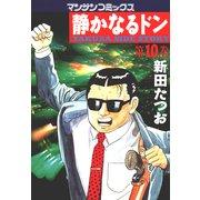 静かなるドン 10(マンサンコミックス) (実業之日本社) [電子書籍]