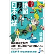 えっ?本当?!地図に隠れた日本の謎(じっぴコンパクト) (実業之日本社) [電子書籍]