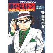 静かなるドン 11(マンサンコミックス) (実業之日本社) [電子書籍]
