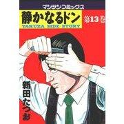 静かなるドン 13(マンサンコミックス) (実業之日本社) [電子書籍]