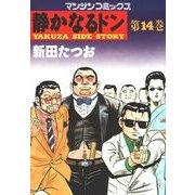 静かなるドン 14(マンサンコミックス) (実業之日本社) [電子書籍]