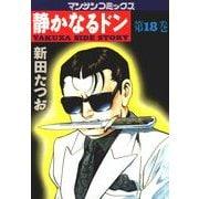 静かなるドン 18(マンサンコミックス) (実業之日本社) [電子書籍]