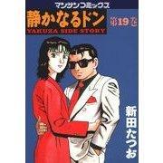 静かなるドン 19(マンサンコミックス) (実業之日本社) [電子書籍]