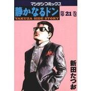 静かなるドン 21(マンサンコミックス) (実業之日本社) [電子書籍]