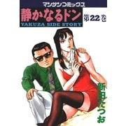静かなるドン 22(マンサンコミックス) (実業之日本社) [電子書籍]