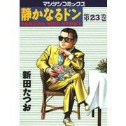 静かなるドン 23(マンサンコミックス) (実業之日本社) [電子書籍]