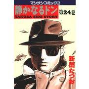 静かなるドン 24(マンサンコミックス) (実業之日本社) [電子書籍]