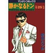 静かなるドン 25(マンサンコミックス) (実業之日本社) [電子書籍]