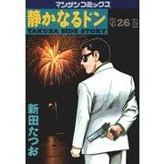 静かなるドン 26(マンサンコミックス) (実業之日本社) [電子書籍]